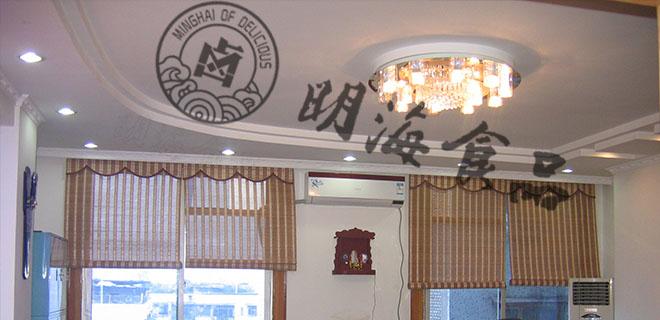 重庆明海食品有限公司马年迎春年会