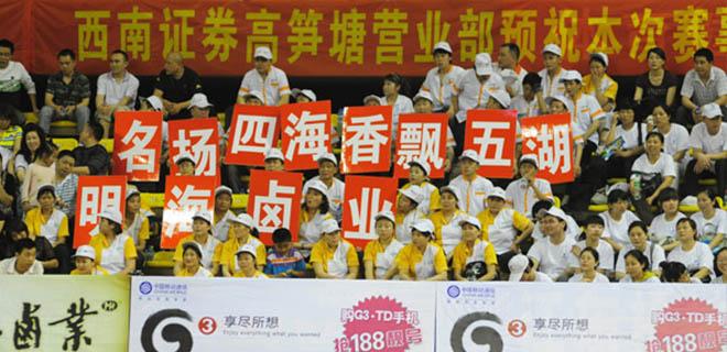 明海卤业赞助万州2010全国青年女子篮球联赛