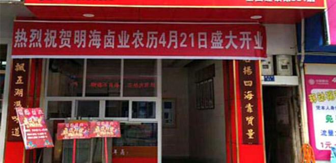 明海卤业第381店利川毛坝加盟店