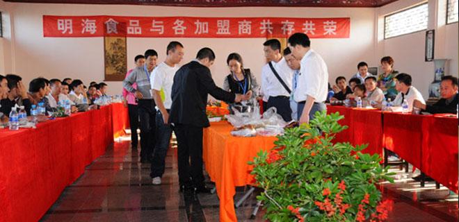 明海卤业2009年加盟商大会