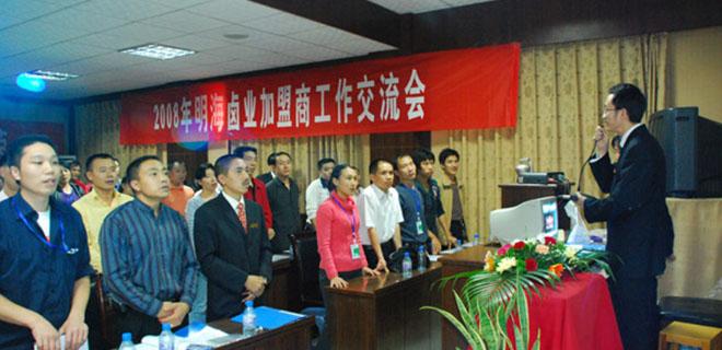 明海卤业2008年加盟商交流大会